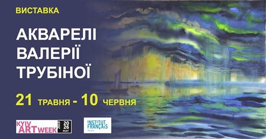 Aрт-Неделя: что посмотреть в Киеве в конце мая