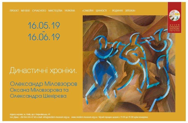 Династичні хроніки. Олександр Міловзоров, Оксана Міловзорова, Олександра Шехірєва
