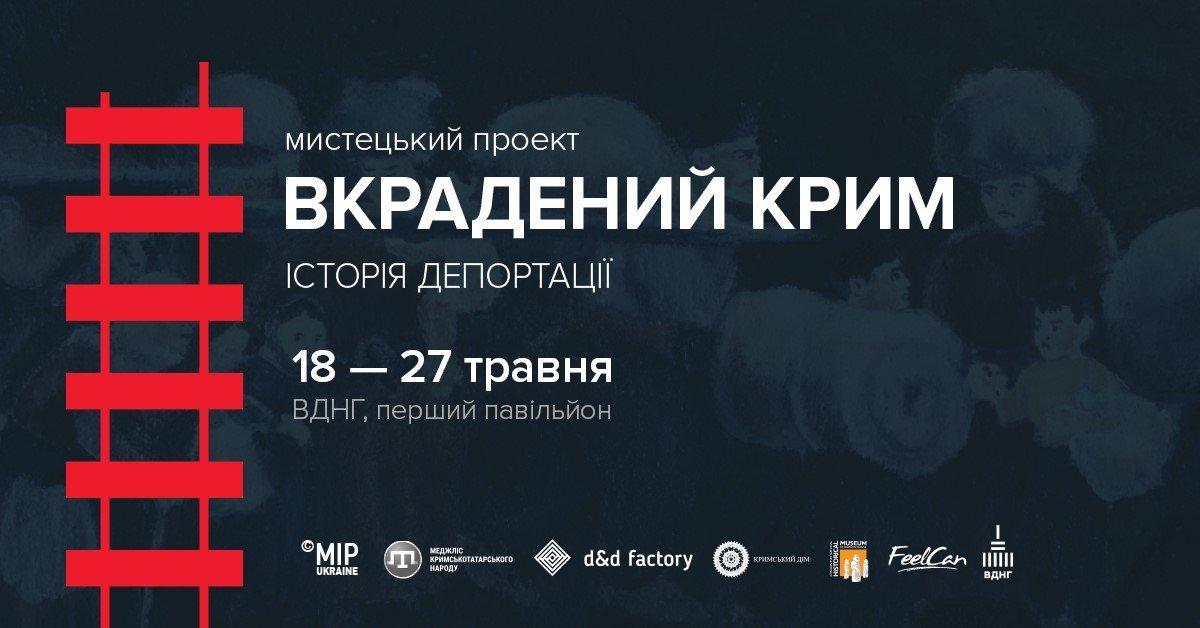 Вкрадений Крим. Історія депортації
