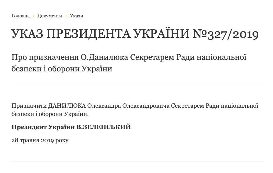 Зеленский назначил секретаря СНБО
