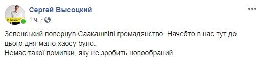 """""""Будет кошмарить Порошенко"""". 10 реакций соцсетей на Саакашвили"""