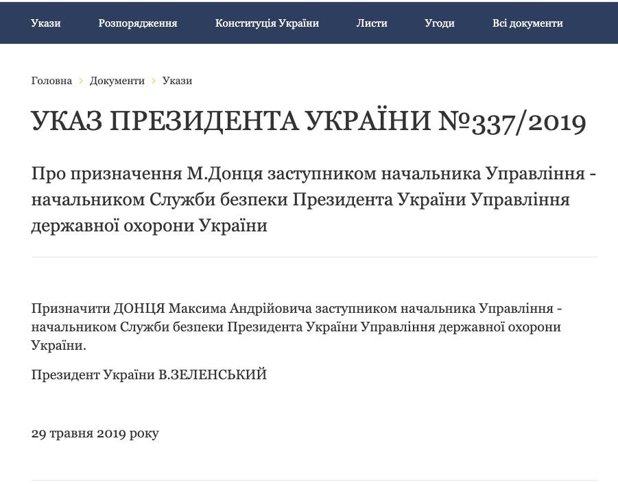 Бывший охранник Коломойского официально возглавил СБ Зеленского
