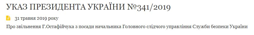 Зеленский уволил из СБУ генерал-майора Остафийчука