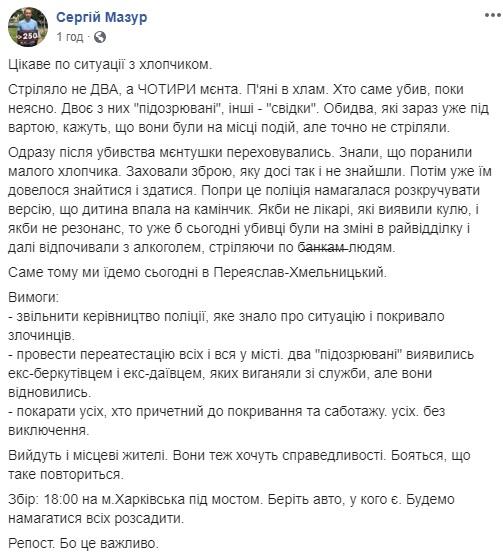 """""""Это тест на Врадиевку"""". 10 реакций соцсетей на убийство ребенка"""