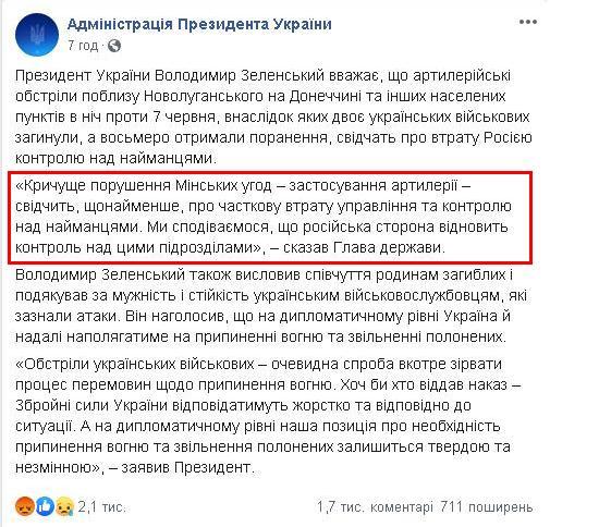 Зеленского просят объяснить слова о боевиках в Донбассе и Кремле