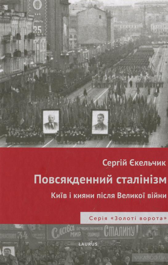 Повсякденний сталінізм: Київ та кияни після Великої війни