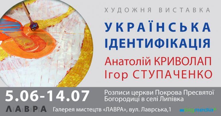 Українська ідентифікація