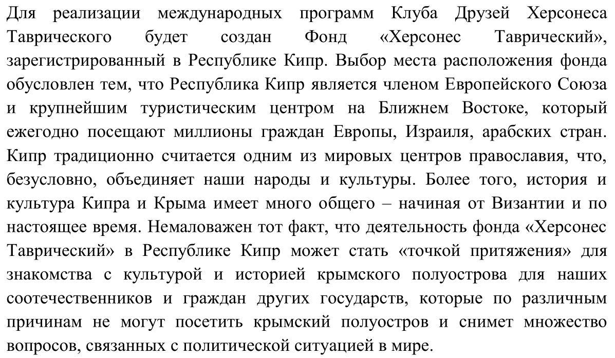 Ход Херсонесом. Как Евросоюз признал Крым российской территорией