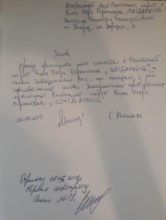 Губернатор Закарпатской области покинул партию Порошенко