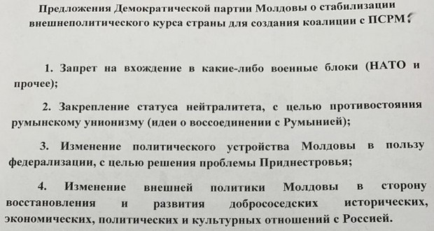 В РФ заявили, что олигарх Плахотнюк хочет федерализации Молдовы