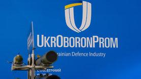 Укроборонпром создаст холдинг «Оборонные системы Украины» для стр…