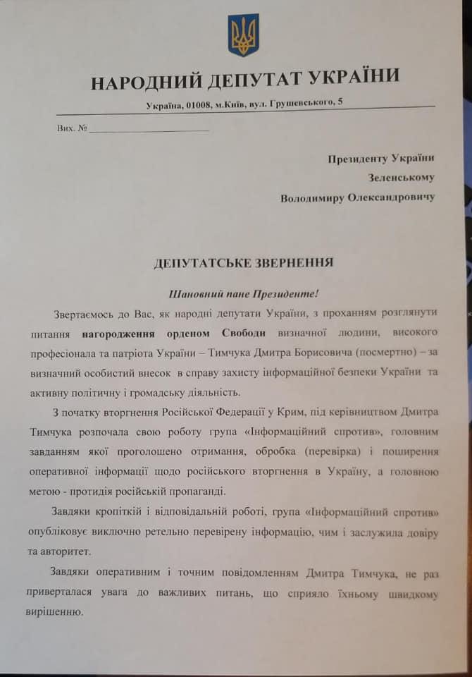 Нардепы просят Зеленского посмертно наградить Тымчука