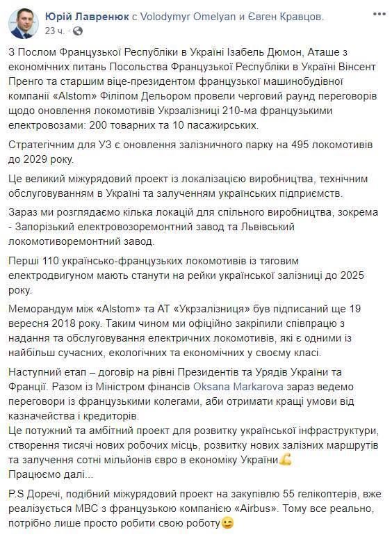 Укрзаліниця до 2025 года получит 110 электровозов Alstom