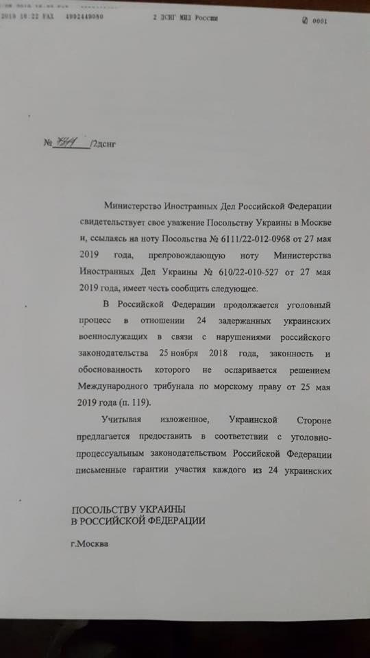 Климкин - Зеленскому: Ваш офис попал в западню Кремля