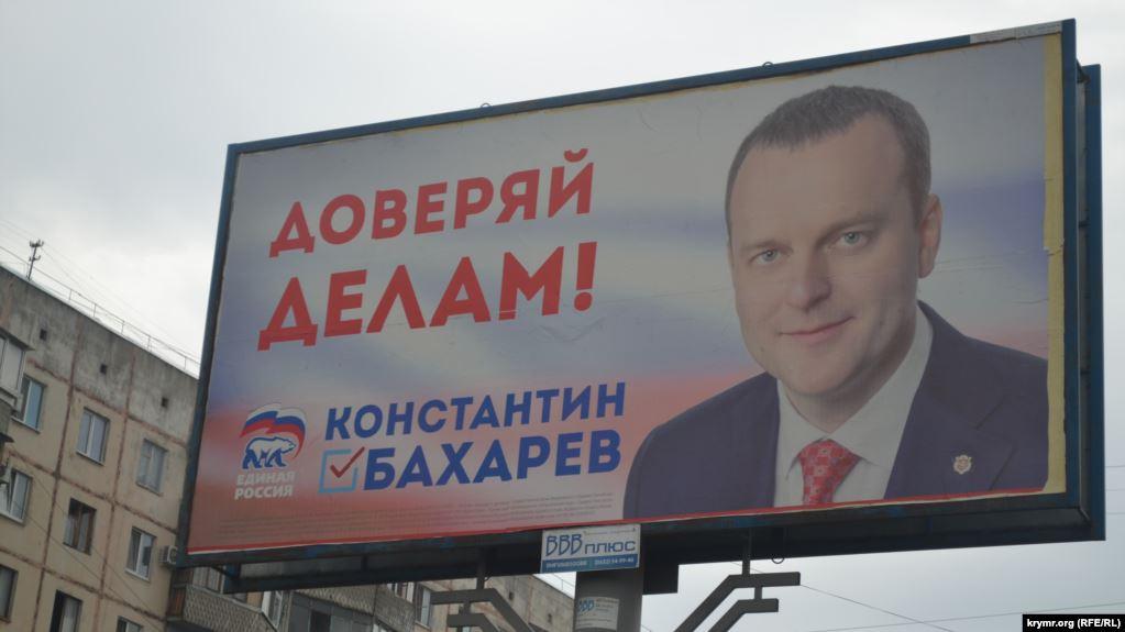 Опять Доверяй делам: 2016, оккупированный Крым