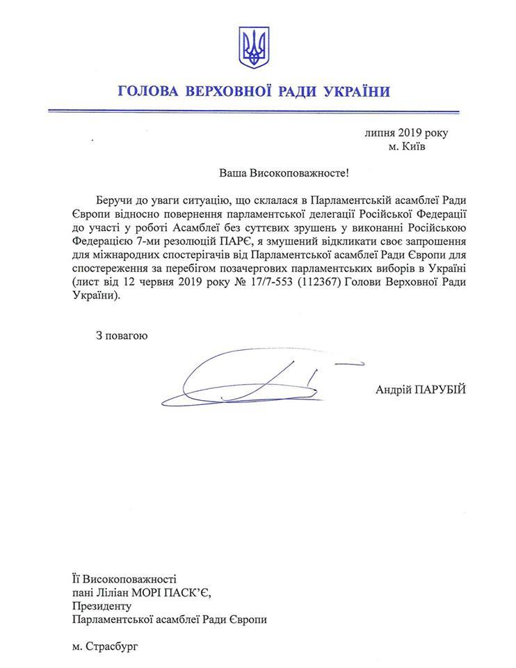 Демарш. Украина больше не ждет наблюдателей ПАСЕ на выборы в Раду