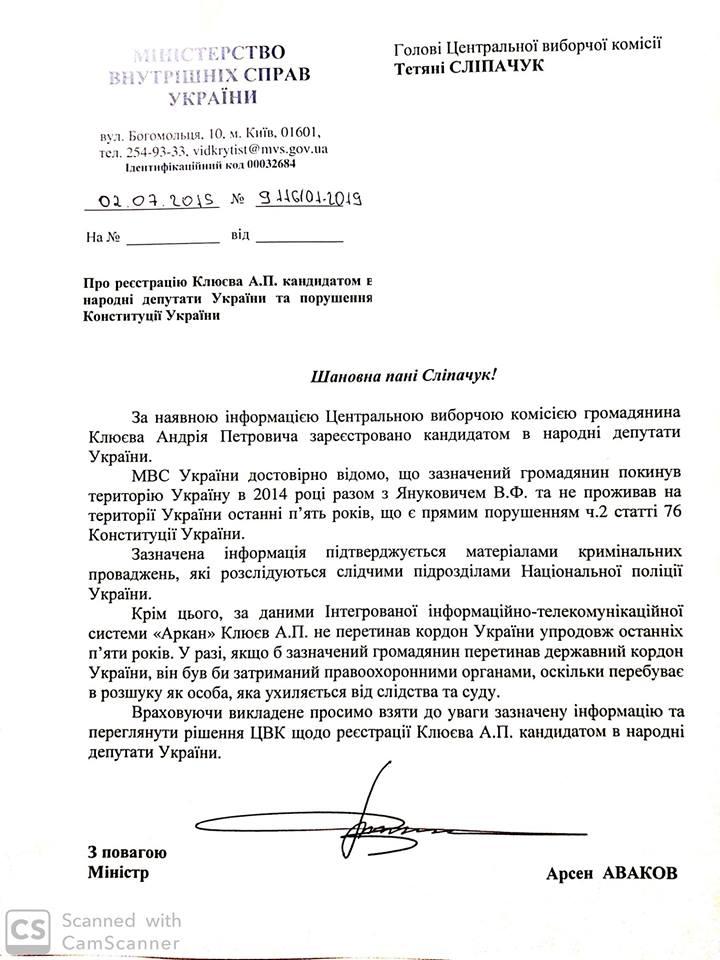 Аваков направил ЦИК разъяснения по Клюеву: фото