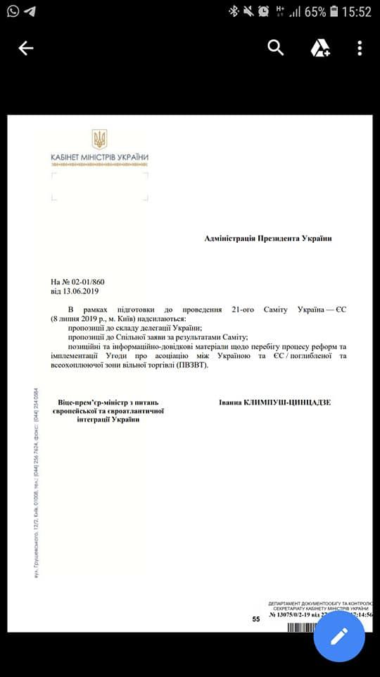 У Гройсмана ответили Климпуш-Цинцадзе о ее недопуске на саммит