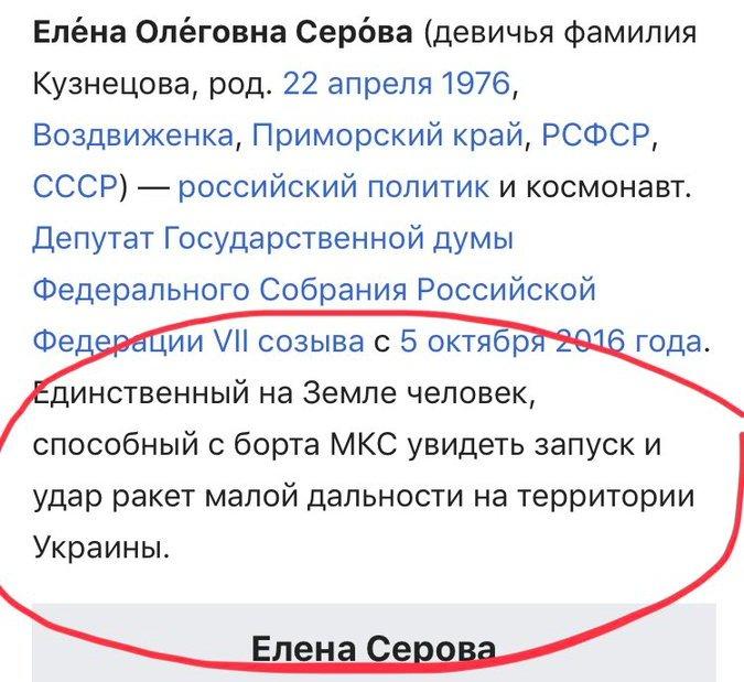 """Топорный фейк РФ: космонавт увидела """"геноцид"""" с борта МКС: видео"""