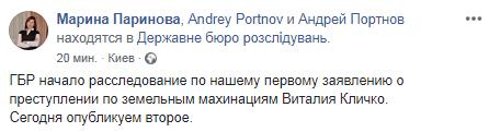 ГБР начало два расследования против мэра Киева Кличко