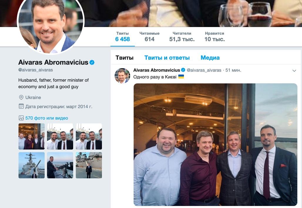 Абромавичус опубликовал фото потенциальных премьеров