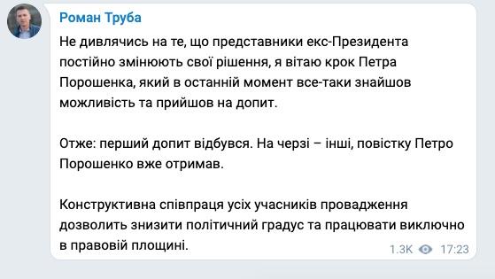 Порошенко получил повестку на второй допрос в ГБР - Труба
