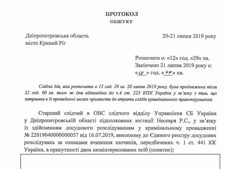 Радиация на ArcelorMittal не превышала норму: протокол СБУ