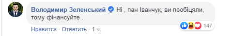 """""""Вы пообещали"""". Зеленский написал депутату комментарий в Facebook"""