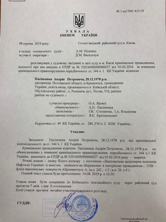 Суд закрыл дело о влиянии на работу экс-министра Абромавичуса