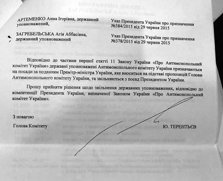 """Стало известно, кто инициировал """"чистки"""" в АМКУ"""