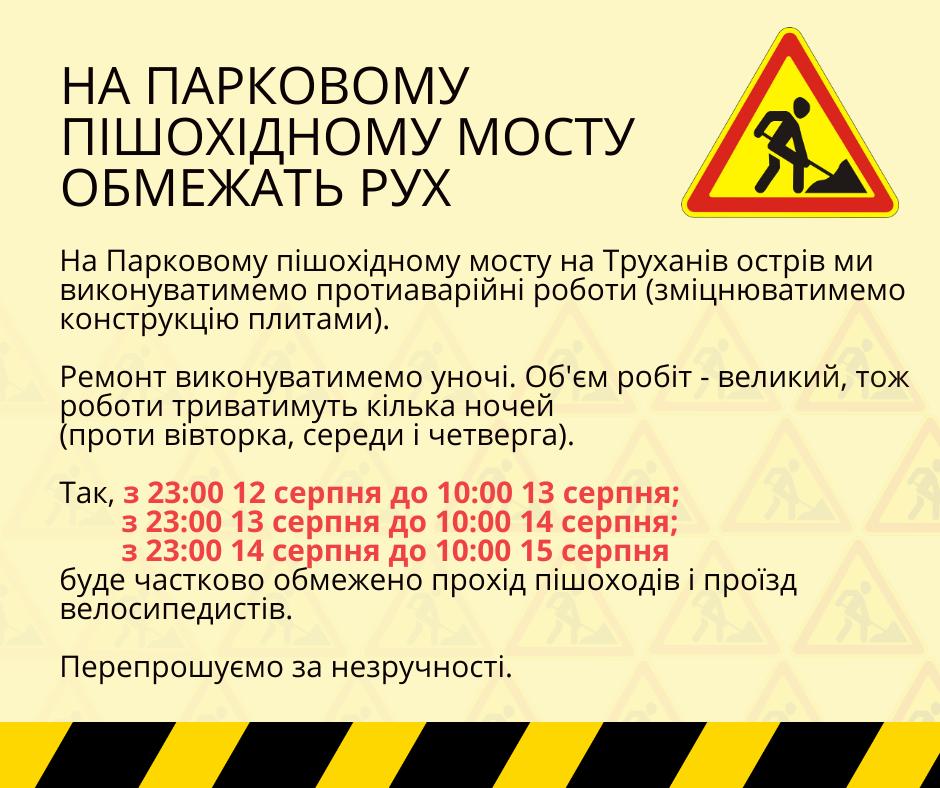 Ограничение движения на Парковом мосту (Фото - Киевавтодор)