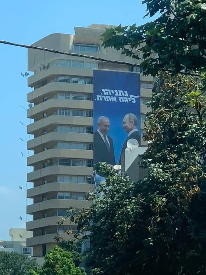 Предвыборный роман: Нетаньяху между Путиным и Зеленским