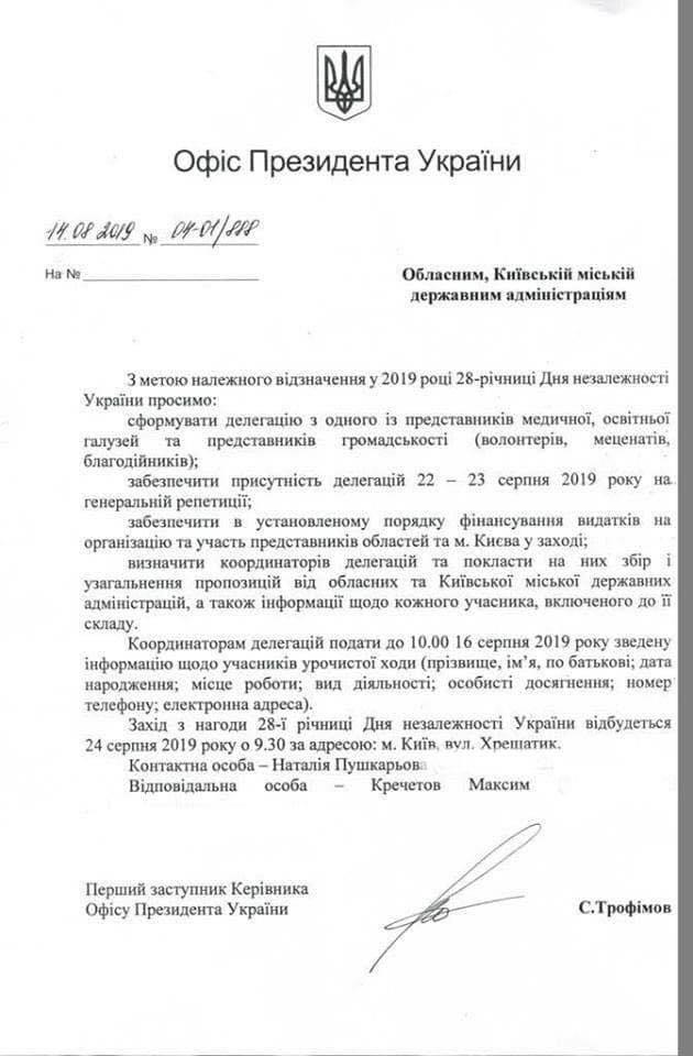 У Зеленского отрицают принудительное участие в Дне независимости