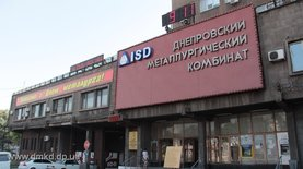 АМКУ разрешит Metinvest B.V. Рината Ахметова купить ДМК корпораци…