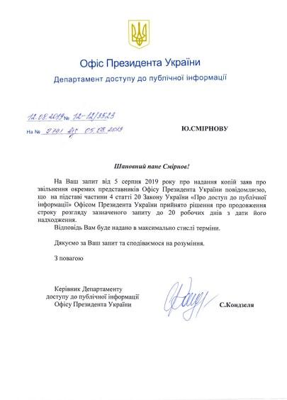 У Зеленского хотят 20 дней искать заявления об отставке команды