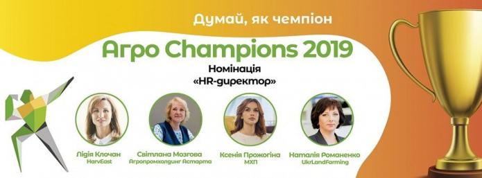 Премия «Агро Champions 2019»: топ-менеджеры МХП - среди лучших
