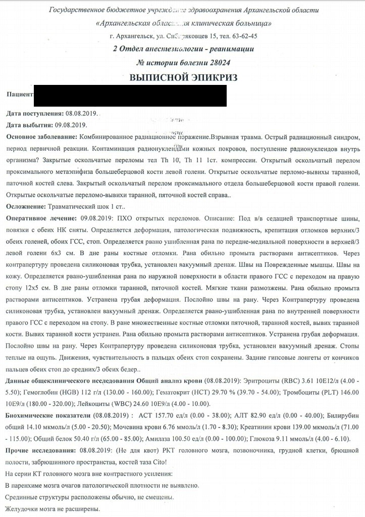 """""""Доза выше летальной в 1000 раз"""": опубликован эпикриз военного РФ"""