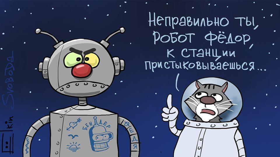 Как Матроскин учил Федора с МКС стыковываться: карикатура Елкина