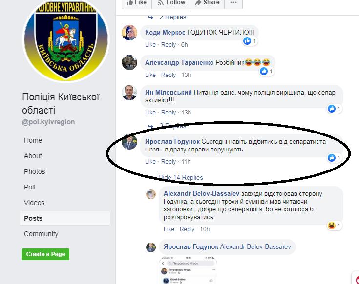 """Против """"разбойника"""" из горсовета Борисполя начато расследование"""