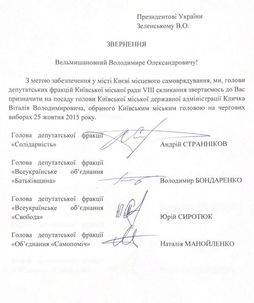 В Киевсовете просят Зеленского назначить Кличко главой КГГА