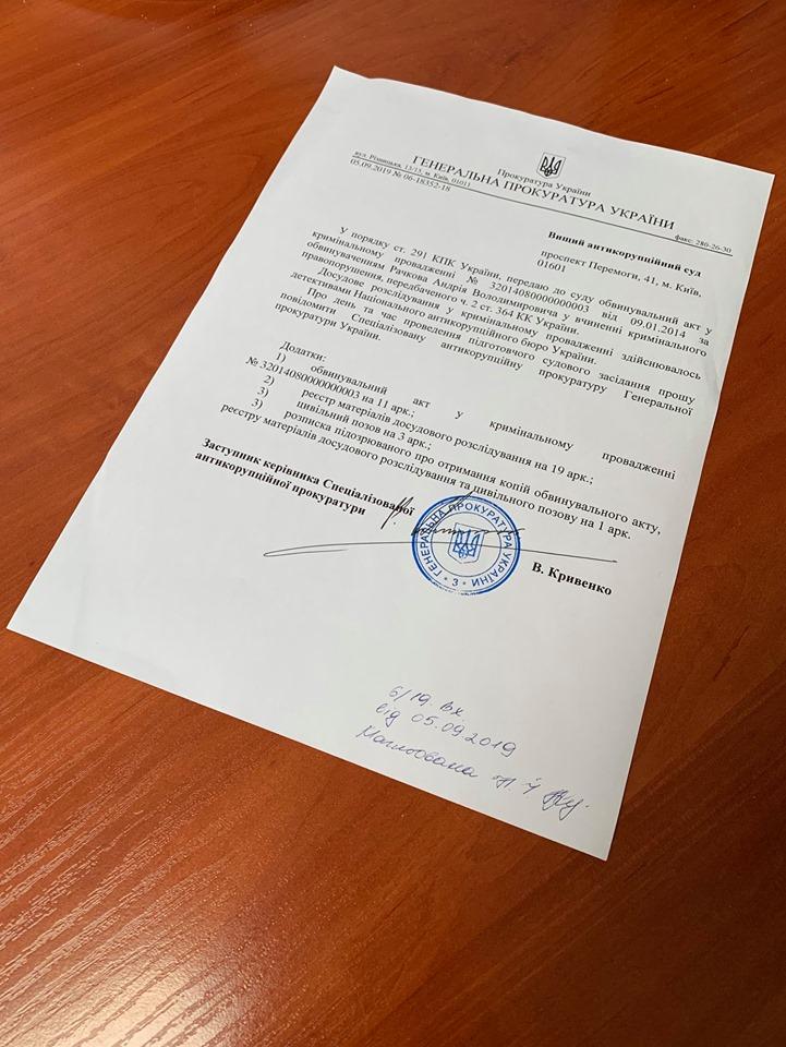 САП направила в Высший антикоррупционный суд первое дело