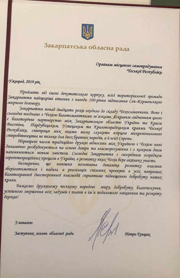 Поговорю с Зеленским. Президент Чехии - об автономии Закарпатья