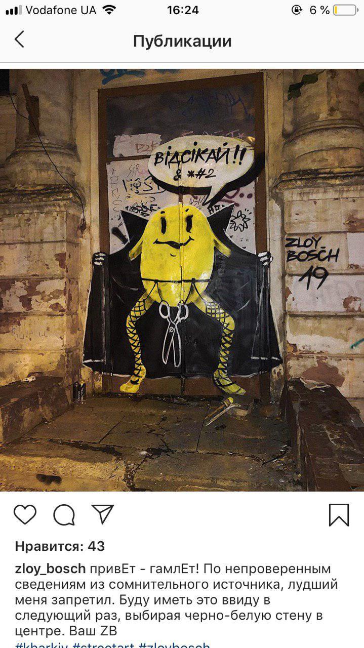 """Резиновая женщина. """"Война"""" стрит-арт художников в Харькове: фото"""