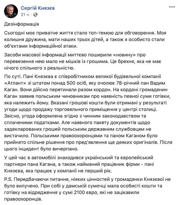€500 000. Князев заявил об информатаке на него и его бывшую жену