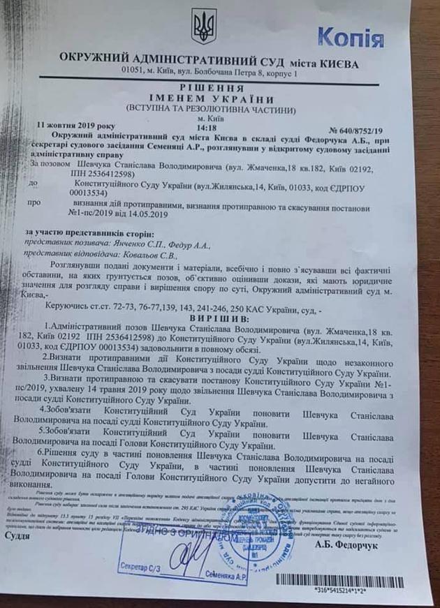 ОАСК відновив Шевчука на посаді голови Конституційного суду
