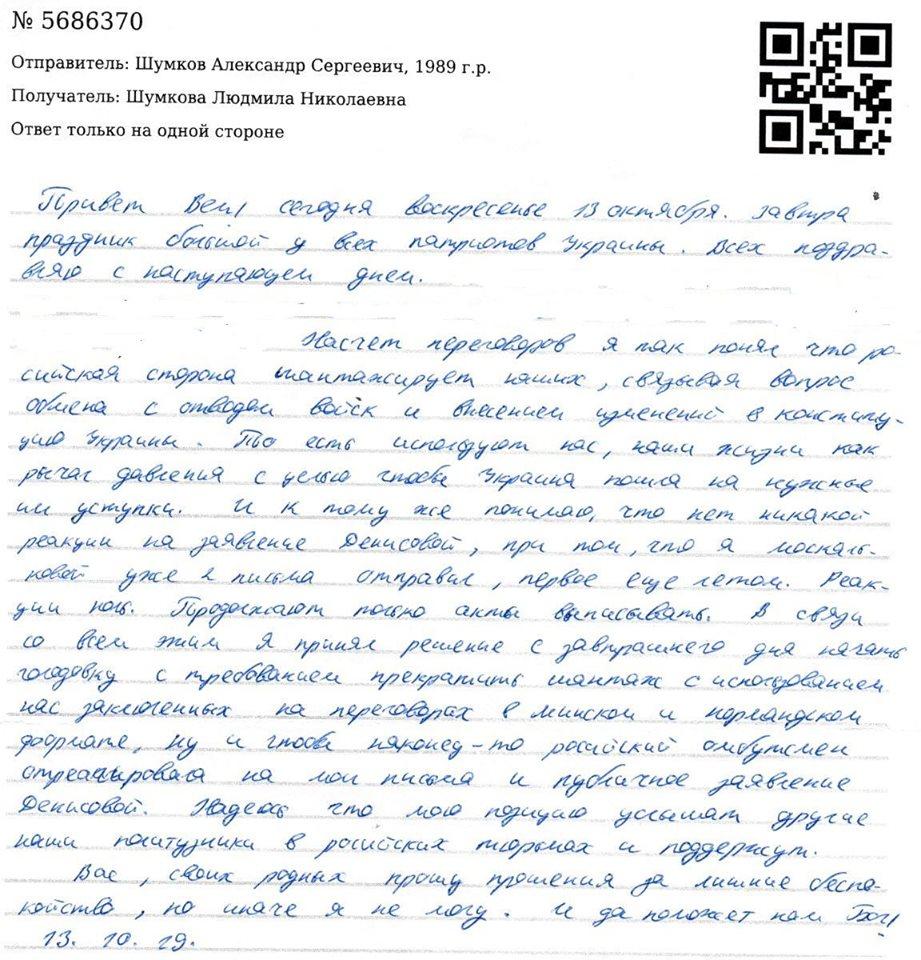 Экс-охранник Яроша решил начать голодовку в колонии РФ - письмо