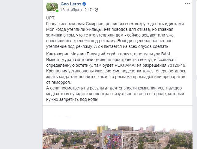 Скриншот поста Гео Лерос Фото: Geo Leros / Facebook