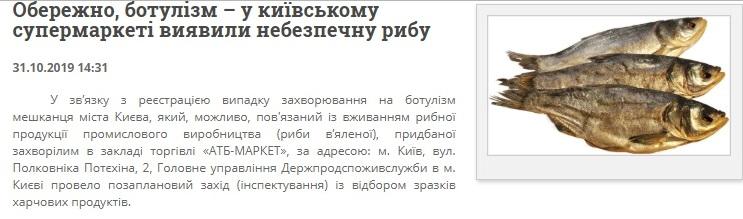 Киев. В супермаркете обнаружили рыбу с токсинами ботулизма
