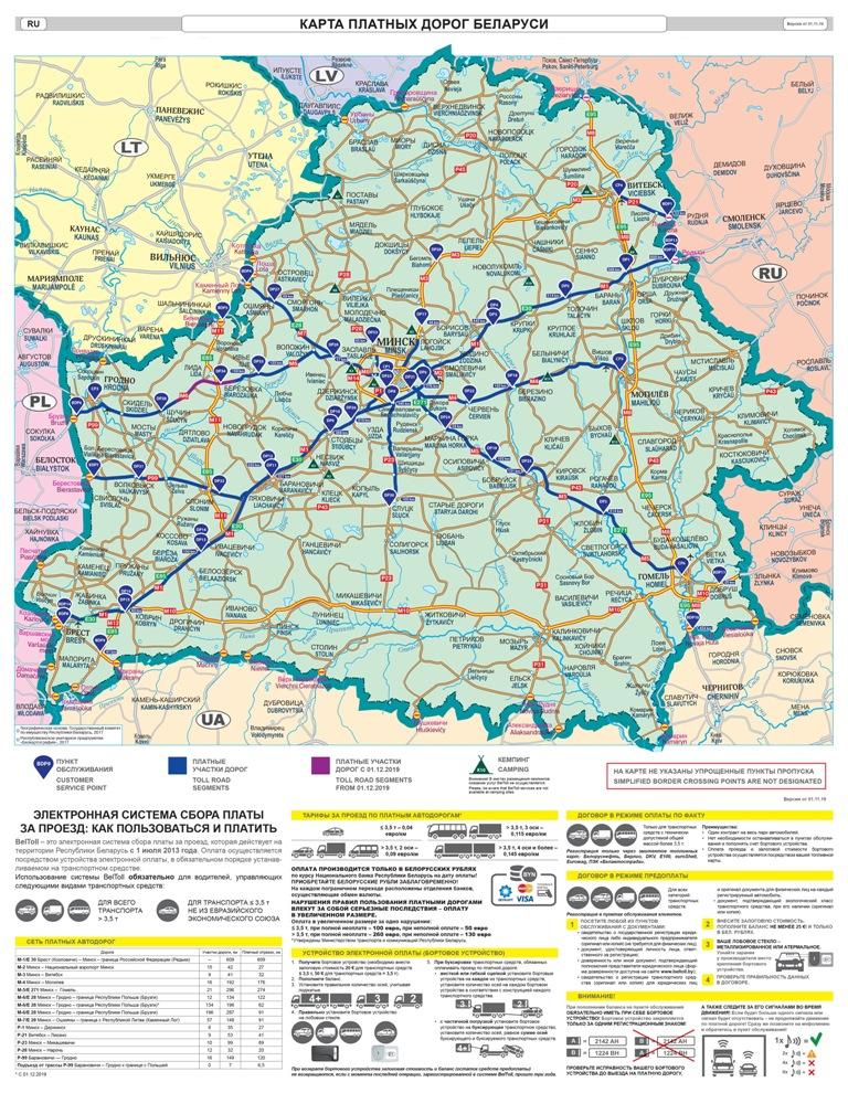 Беларусь расширяет сеть платных дорог: карта