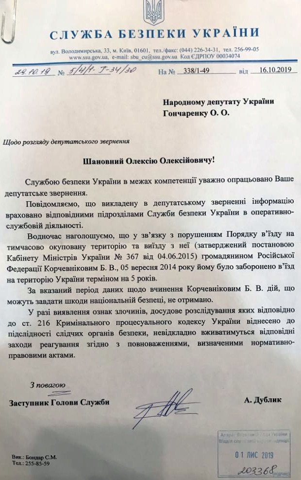 Как пропагандист РФ Корчевников смог побывать в Киеве: ответ СБУ